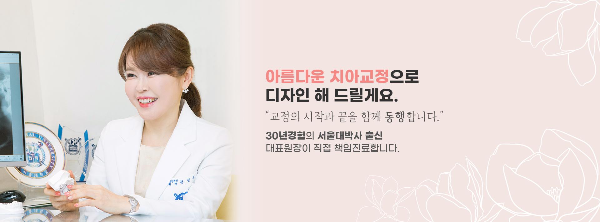 서울고운미소치과